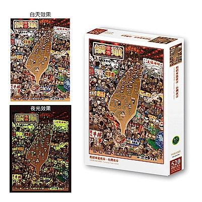 吃喝玩樂-台灣夜市小吃-520片