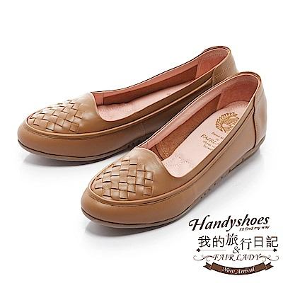 Fair Lady 懶骨頭 編織設計吸震乳膠墊懶人鞋 棕