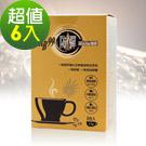 美式 KANBOO 防彈咖啡6件組(8包/盒)