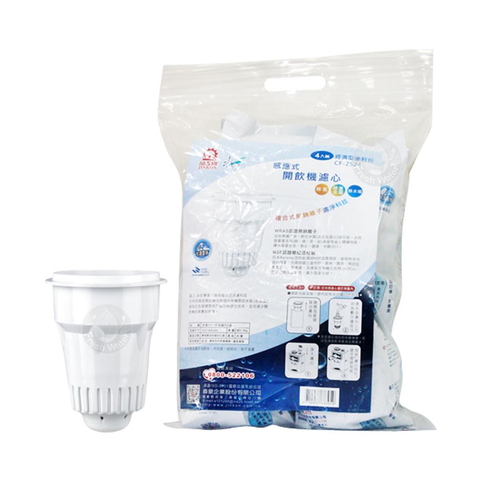 晶工牌感應式無鈉離子濾心CF-2524 四入裝 (經濟型環保包裝)