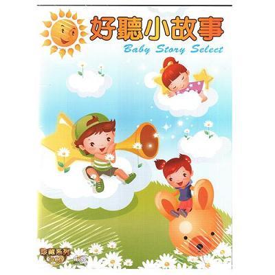 好聽小故事 珍藏系列CD (10片裝) / Baby Story Select