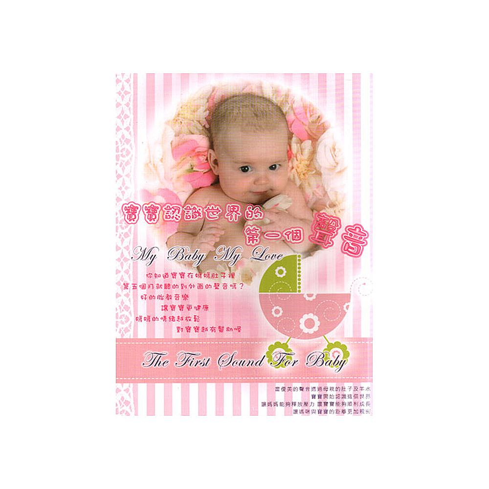 寶寶認識世界的第一個聲音 音樂合輯CD (10片裝)