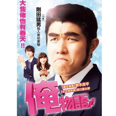 俺物語!! DVD