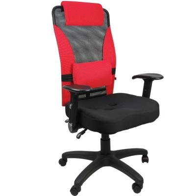 -Design- Line精選升降手三孔人體工學座墊辦公椅/電腦椅/書桌椅(四色)