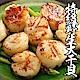 【海鮮王】特級野生超大干貝 *4包組(500g±10%/包/8-10顆) product thumbnail 1