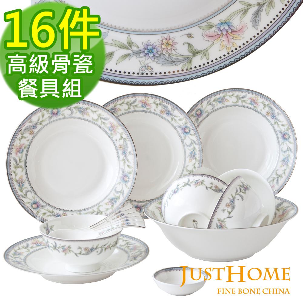 Just Home 花菫高級骨瓷16件碗盤組(5人份餐具)