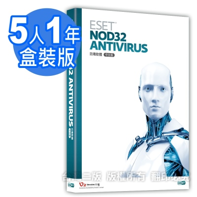 2015年版全新上市ESET NOD32 Antivirus 防毒 五人一年盒裝版