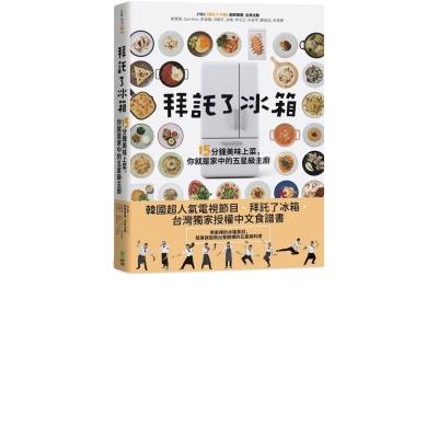 韓國人氣節目〈拜託了冰箱〉:15分鐘美味上菜,你就是家中的五星級主廚