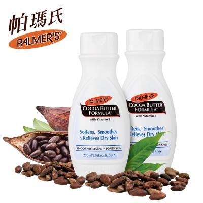 Palmers帕瑪氏 可可脂極緻美肌乳液250ml(微香)2件組