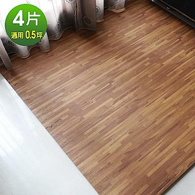 Abuns 和風耐磨拼花深木紋62CM大巧拼地墊-附收邊條(4片裝-適用0.5坪)