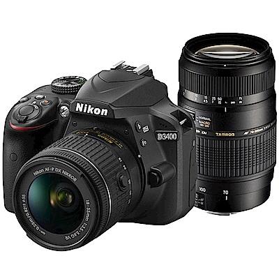NIKON D3400+18-55mm+Tamron A17 雙鏡組*(中文平輸)