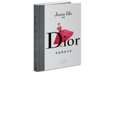 Dior-穿迪奧的女孩