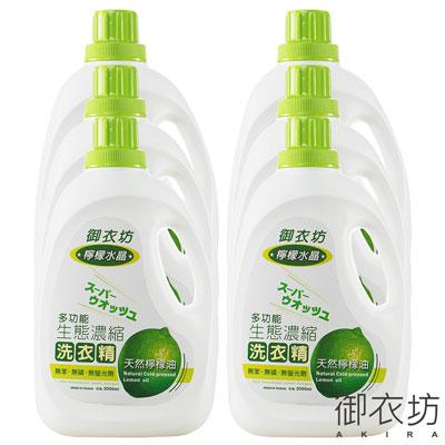 御衣坊多功能生態濃縮檸檬油洗衣精2000mlx6瓶/箱