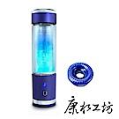 康水工坊 分離式藍鑽氫氧分離富氫水HF-C301
