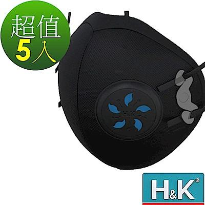 H&K 香港 高分子隔離纖維+5層防護過濾  戶外運動型口罩 黑5入 (成人立體口罩