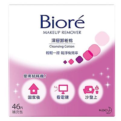 蜜妮 Biore  深層卸妝棉補充包(46片/盒)