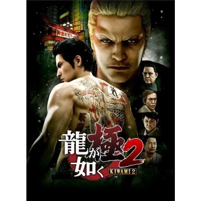 人中之龍 極 2- PS4 亞洲 中文版