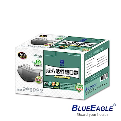 藍鷹牌 台灣製 成人活性碳口罩 單片包裝 50片*6盒