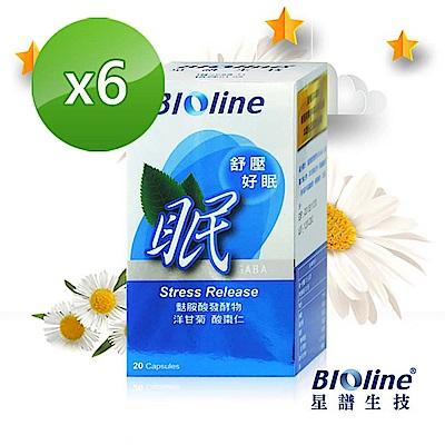 【BIOline星譜生技】眠-舒壓好眠6入組(20顆/盒x6)