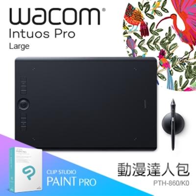 【動漫達人包】Intuos Pro Large 專業繪圖板