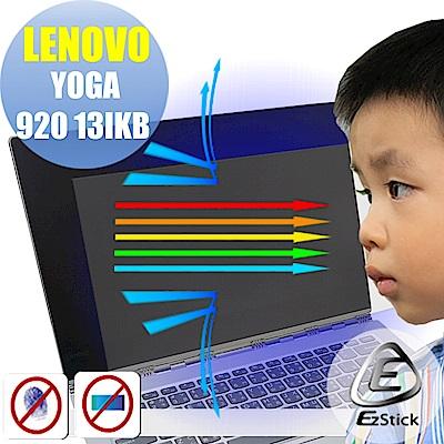 EZstick Lenovo YOGA 920 13 IKB 專用 防藍光螢幕貼