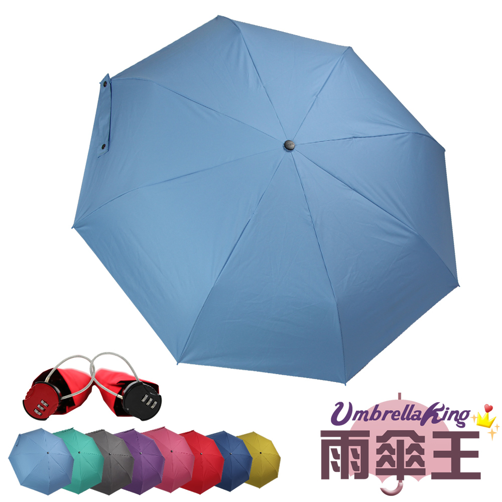 雨傘王-BIGRED無敵3自動折疊-無鎖不在-沁涼藍