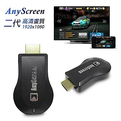 二代超清款 AnyScreen 無線影音鏡像器(送3大好禮)