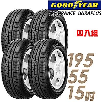(無卡分期-12期)固特異 ADP- 195/55/15吋 舒適耐磨輪胎 四入組