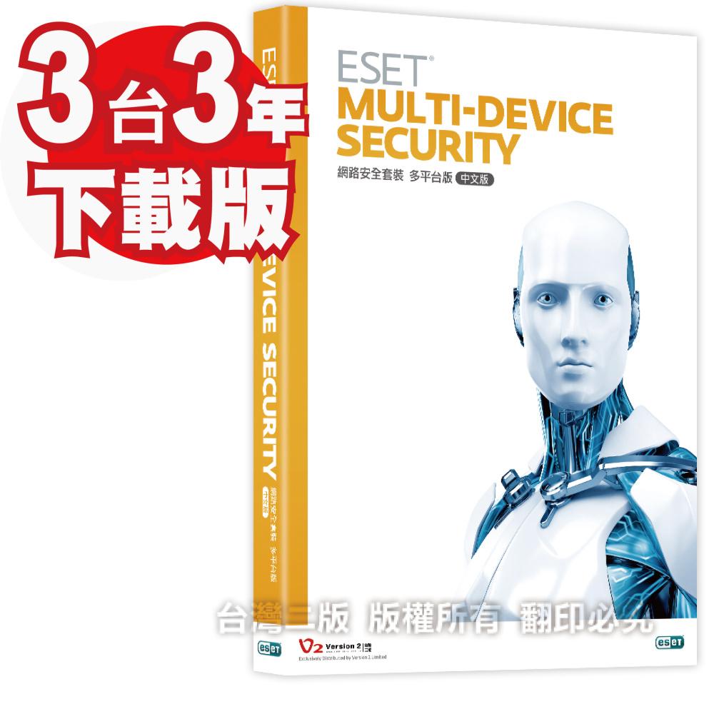 ESET Multi-Device Security 網路安全(多平台)三台三年下載版