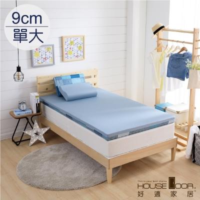House Door 記憶床墊 竹炭波浪9公分厚 大鐘印染表布-藍調輕旅-單大3.5尺