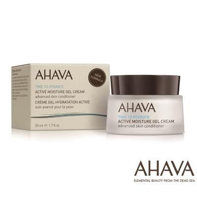 AHAVA 礦水瓷高效活膚凝膠50ml