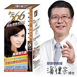 566 美色護髮染髮霜 補充盒-6栗褐色