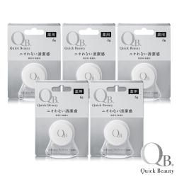 白金級QB零體味7天持久體香膏6gX5入