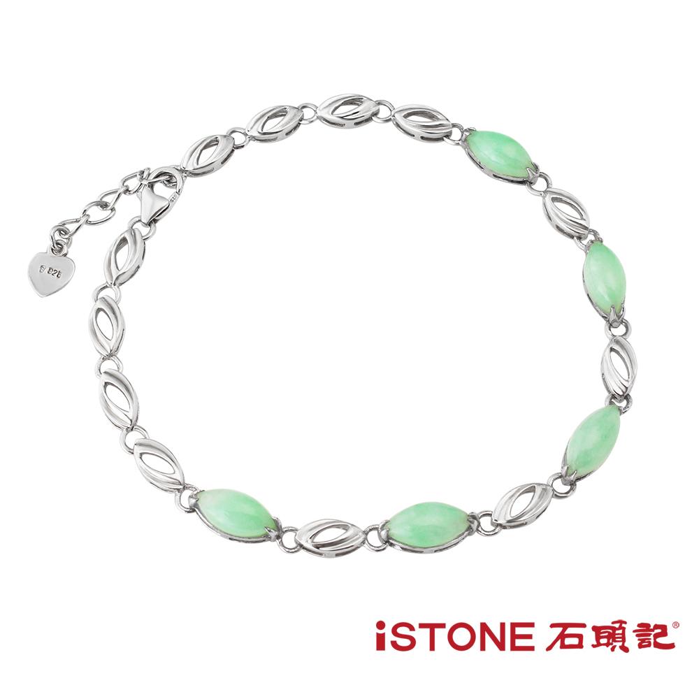 石頭記 冰清芙蓉翡翠925純銀手鍊-魅力風情