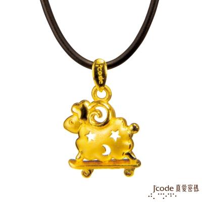 J code真愛密碼金飾 嘻哈羊黃金墜子-大 送項鍊