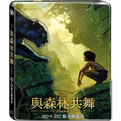 與森林共舞-3D-2D-限量鐵盒版-藍光-BD