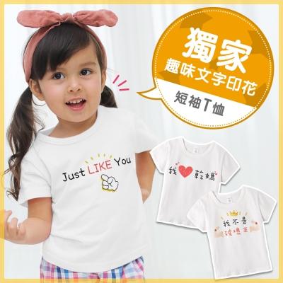 baby童衣 獨家印花短袖上衣 61193