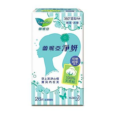蕾妮亞  淨妍護墊 100%天然棉 (26片/包)