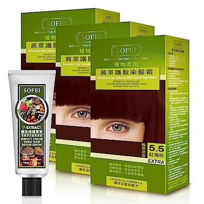 舒妃SOFEI 新植物添加茜草萃取護髮染髮霜(5.5紅褐棕)x3+7萃護色菁華90ml
