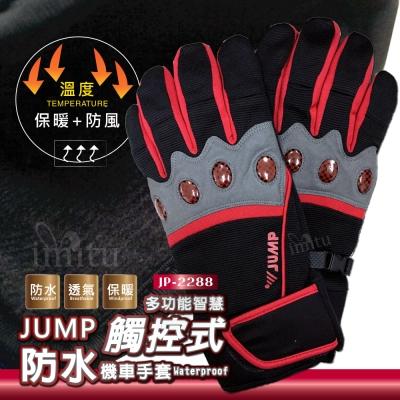 JUMP 防水防滑防摔耐磨智慧多功能機車手套(奇幻紅)