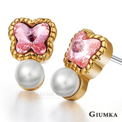 GIUMKA耳環 Butterfly珍珠水晶耳環(粉水晶)