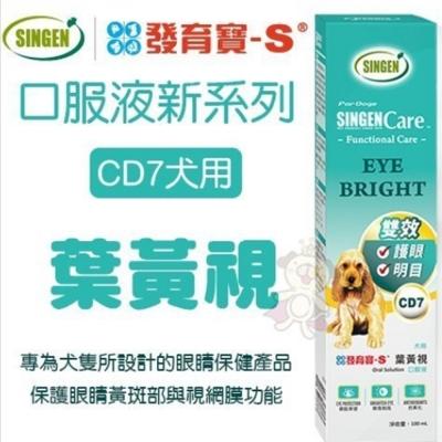 台灣發育寶《口服液新系列-CD7葉黃視(犬用)》100ml
