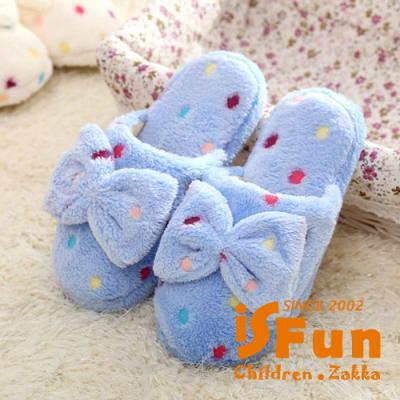 iSFun 繽紛點點 毛絨保暖室內拖鞋 藍4041號