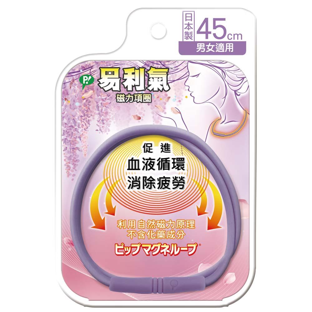 易利氣 磁力項圈-紫藤花紫色