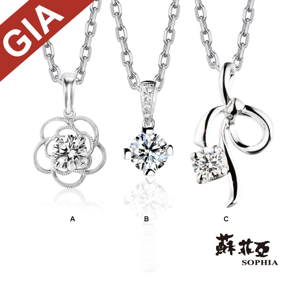 蘇菲亞SOPHIA 鑽鍊 - GIA 0.30克拉 FSI2 造型款鑽石項鍊
