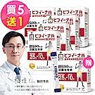 (買5送1)森下仁丹 晶球長益菌-日常保健(14包/盒)超值X6盒組