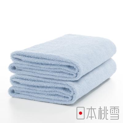 日本桃雪精梳棉飯店浴巾超值兩件組(水藍)
