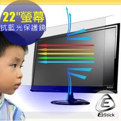 EZstick抗藍光 22吋寬 外掛式抗藍光  鏡面螢幕保護鏡