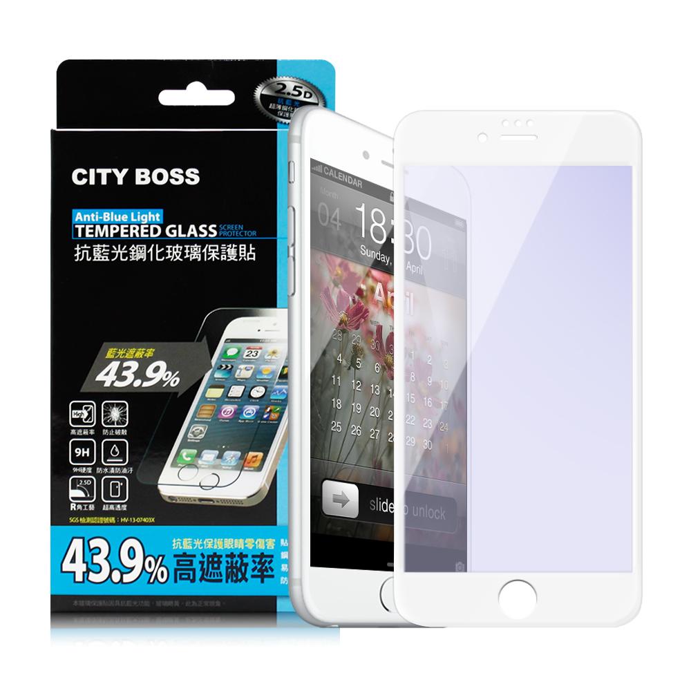 CB Apple iPhone 7 / i7 4.7吋 抗藍光滿版 鋼化玻璃保護貼-白