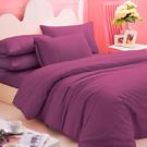 義大利La Belle 前衛素雅 單人三件式被套床包組-深紫